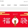 阪急百貨店福袋2021の予約開始日と中身ネタバレ情報解禁!