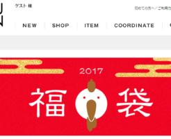 阪急百貨店福袋2017