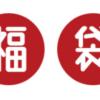 ウサギオンライン(USAGI ONLINE)福袋2020予約開始!
