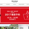 エーグル(AIGLE)福袋2017予約開始!
