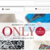 東急百貨店福袋2020予約開始日と取り扱いブランドについて大暴露!