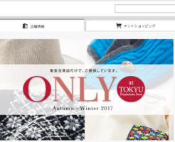 東急百貨店福袋2018