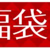 楽天ブランドアベニュー福袋2020予約スタート!