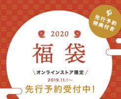 ikka福袋2020