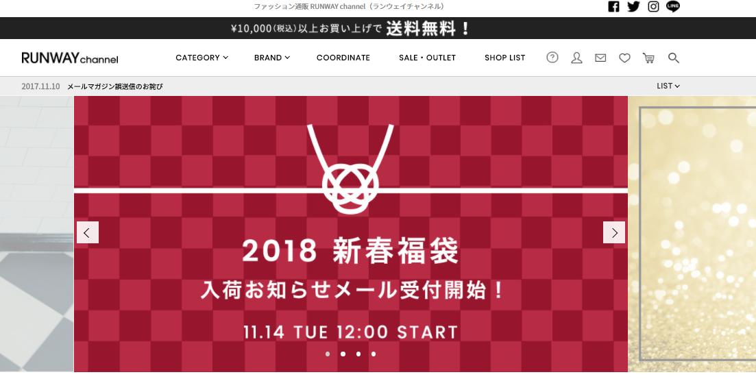 ランウェイチャンネル福袋2018