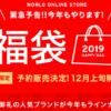 ワールド(WORLD)福袋2020の予約・中身ネタバレ情報!