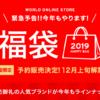 フランドルオンラインストア福袋2020予約日と取り扱いブランドは?